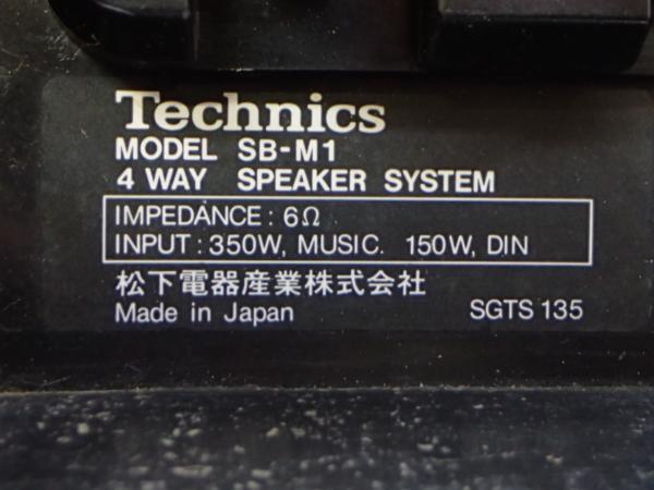 Technics テクニクス スピーカー SB-M1 Monitor 1 ペア□4914F-4_画像5