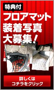【特典付】フロアマット装着写真大募集!