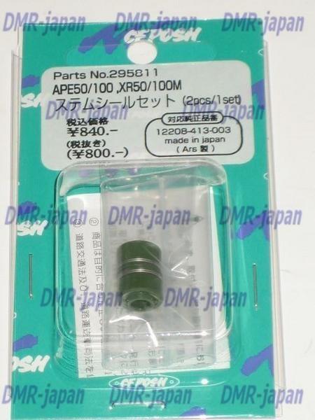 ポッシュ ステムシールセット エイプ100 エイプ50 XR50M XR100M_画像1