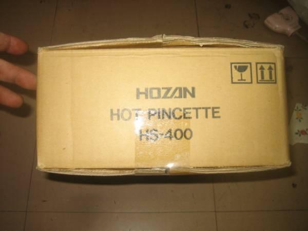 ホーザン ホットピンセット HS-400 未使用開梱品_画像2