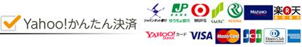 Yahoo!かんたん決済で、安心スムーズお取引