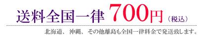 送料全国一律 ¥700(税込)
