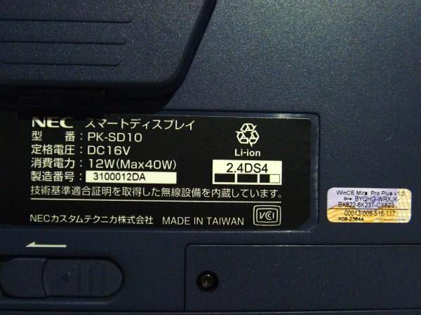 ★送料無料★NEC SmartDisplay PK-SD10 WindowsOS搭載_画像3
