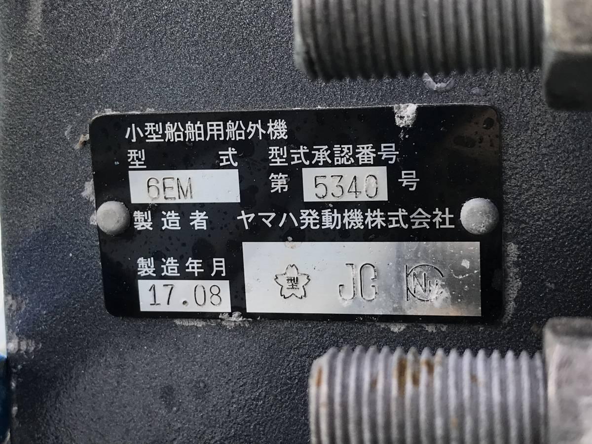 中古艇・ヤマハ UF23Ⅲ・エンジン新品・F130に2月に換装・油圧ステアリング・リモコンボックス・リモコンケーブル操舵装置を新品に交換。_画像9
