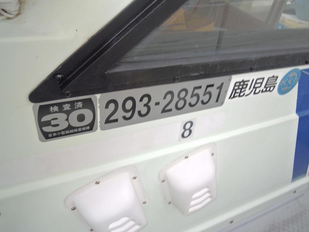 ヤンマーDE26Fシャフト船 あらしお _画像10
