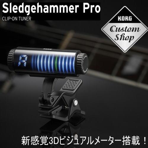 本物!カスタムショップチュナー KORG Sledgehammer Pro _画像1