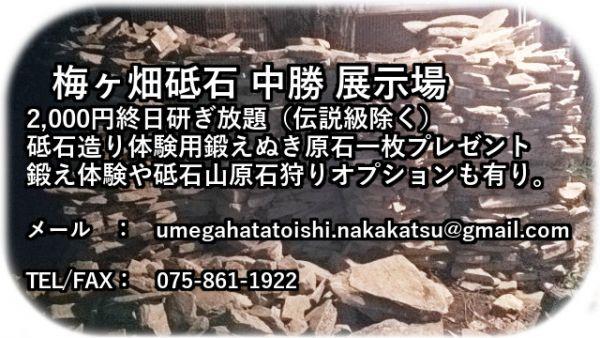 Kyoto Natural whetstones 京都天然砥石