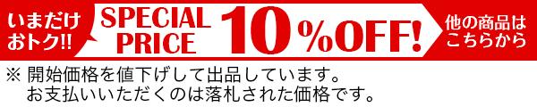 いまだけおトク!! SPECIAL PRICE 10%OFF! 他の商品はこちらから